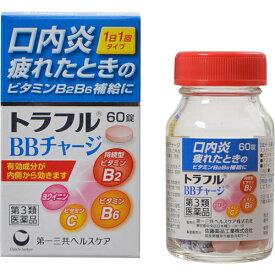 【スプリングセール】【第3類医薬品】トラフルBBチャージ 60錠