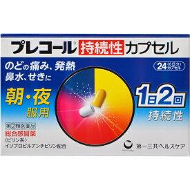 【第(2)類医薬品】 プレコール 持続性カプセル 24カプセル 【R】