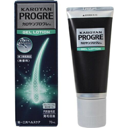【第3類医薬品】 カロヤンプログレ GL ジェルローション 70ml