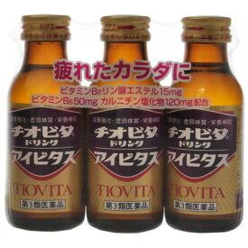 【送料無料】【第3類医薬品】 チオビタ ドリンク アイビタス 100×3本 1個