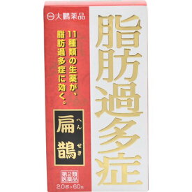 【送料無料・まとめ買い×2個セット】【第2類医薬品】扁鵲(へんせき) 2g×60包