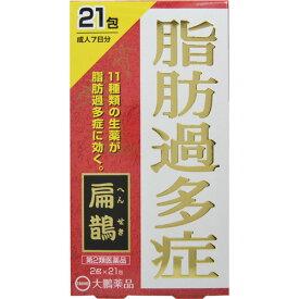 【送料無料・まとめ買い×20個セット】【第2類医薬品】扁鵲(へんせき) 2g×21包