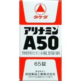 【送料無料・まとめ買い×10個セット】【第3類医薬品】アリナミンA50 65錠