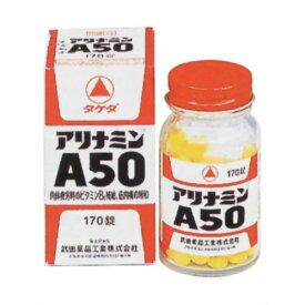 【送料無料・まとめ買い×2個セット】【第3類医薬品】アリナミンA50 170錠