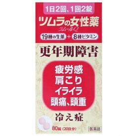 【送料無料・まとめ買い3個セット】【第(2)類医薬品】 ツムラの女性薬 ラムールQ 80錠