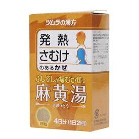 【送料無料・まとめ買い×6個セット】【第2類医薬品】ツムラ 漢方 麻黄湯 エキス顆粒 8包