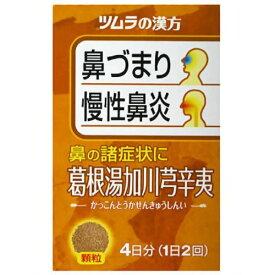 【スプリングセール】【第2類医薬品】ツムラ漢方 葛根湯加川きゅう辛夷 エキス顆粒 8包