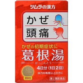 【第2類医薬品】 ツムラ漢方 葛根湯 エキス顆粒A 8包