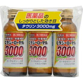 【送料無料】【第2類医薬品】 ビタシーローヤル3000 100ml×3本×3個セット
