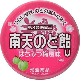 【第3類医薬品】 南天のど飴U はちみつ梅風味 54錠