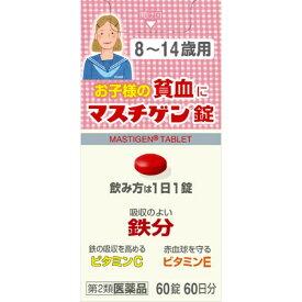 【送料無料・まとめ買い×2個セット】【第2類医薬品】日本臓器製薬 マスチゲン錠 8〜14歳用 60錠入
