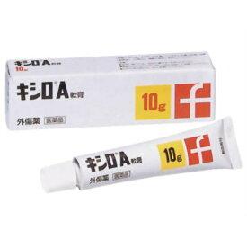 【第2類医薬品】キシロA軟膏 10g皮膚の薬 切り傷・すり傷の殺菌・消毒