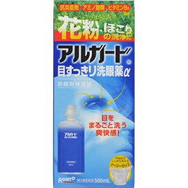 【送料無料】【第3類医薬品】 ロート アルガード目すっきり洗眼薬α 500ml×3個セット