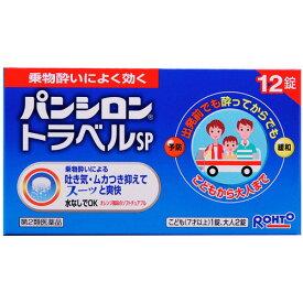 【送料無料・まとめ買い×20個セット】【第2類医薬品】ロート製薬 パンシロントラベルSP 12錠