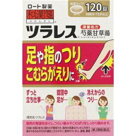 【×3個セット送料無料】【第2類医薬品】 和漢箋(わかんせん) ツラレス 120錠