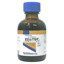 【送料無料】【第2類医薬品】 複方ヨード・グリセリン 50ml 1個