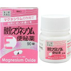 【配送おまかせ送料込】【第3類医薬品】 酸化マグネシウムE 便秘薬 90錠 1個