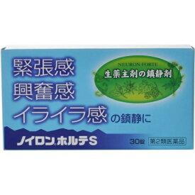 【送料無料・まとめ買い2個セット】【第2類医薬品】 ノイロンホルテS 30錠