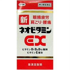 【第3類医薬品】 新ネオビタミンEX クニヒロ 270錠(4987343081612)肩こり・腰痛・筋肉痛に飲んで効く