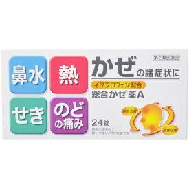 【第(2)類医薬品】 総合かぜ薬A クニヒロ 24錠(セルフメディケーション税制対象)