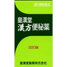 【送料無料】【第2類医薬品】 皇漢堂 漢方便秘薬 220錠×5個セット