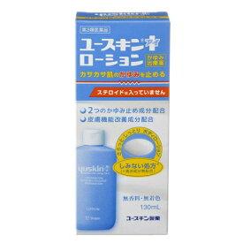 【送料無料】【第3類医薬品】 ユースキンI(アイ)ローション 130ml×5個セット