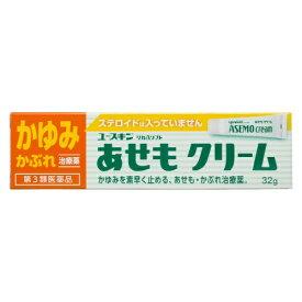 【送料無料・まとめ買い2個セット】【第3類医薬品】 ユースキン あせもクリーム 32g