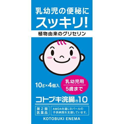 【×10個セット送料無料】【第2類医薬品】 コトブキ 浣腸 10 10g×4個入り