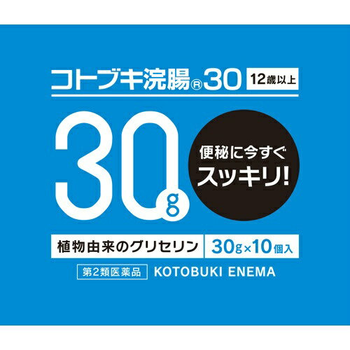【送料無料】【第2類医薬品】 コトブキ 浣腸 30 30g×10個入り 1個