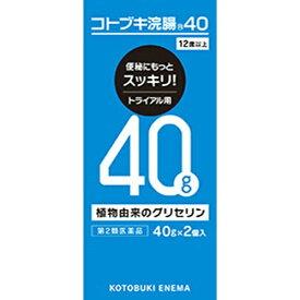 【第2類医薬品】コトブキ 浣腸 40 40g×2個入り