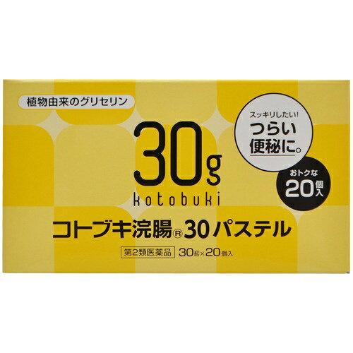 【送料無料】【第2類医薬品】 コトブキ 浣腸 30パステル 30g×20個入 1個