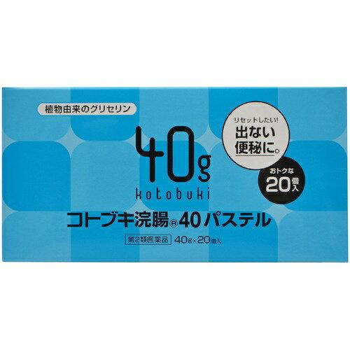 【送料無料】【第2類医薬品】 コトブキ 浣腸 40パステル 40g×20個入×3コセット