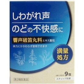 【×3個 配送おまかせ】【第2類医薬品】 北日本製薬 響声破笛丸料エキス 顆粒 9包 1個