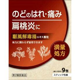 【送料無料】【第2類医薬品】 北日本製薬 駆風解毒湯エキス 顆粒 9包×5個セット