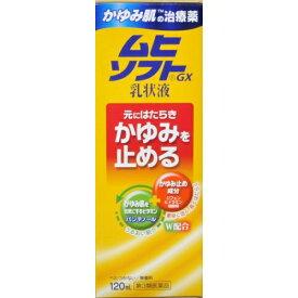 【×5個セット送料無料】【第3類医薬品】 ムヒソフトGX かゆみ肌の治療薬 乳状液 120ml(4987426002039)乾皮症・乾燥によるかゆみに