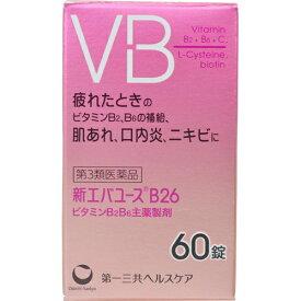 【送料無料】【第3類医薬品】 新エバユース B26 60錠×5個セット