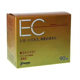 【送料無料】【第3類医薬品】 新エバユース EC 90包×3個セット