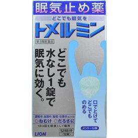 【送料無料・まとめ買い×20個セット】【第3類医薬品】ライオン トメルミン 12錠