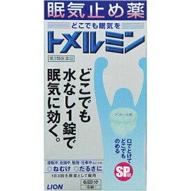 【送料無料・まとめ買い×4個セット】【第3類医薬品】ライオン トメルミン 6錠