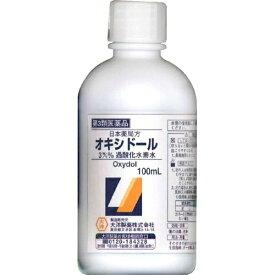 【第3類医薬品】大洋製薬 日本薬局方 オキシドール 100ml