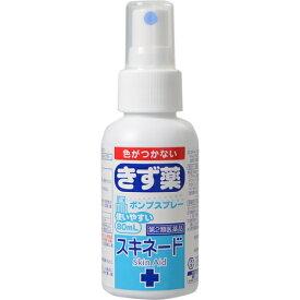 【送料無料・まとめ買い3個セット】【第2類医薬品】スキネード 80mL
