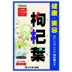 【送料無料1000円 ポッキリ】山本漢方製薬 枸杞(くこ)葉 5g×24包×2個セット