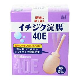 【第2類医薬品】イチジク浣腸40E 10コ入便秘薬・浣腸