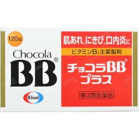 【配送おまかせ】【第3類医薬品】チョコラBB プラス 120錠入 1個