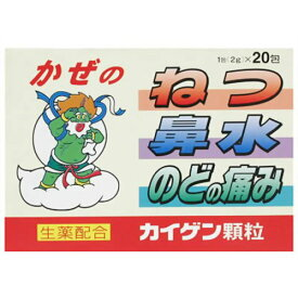 【×6個セット送料無料】【第(2)類医薬品】カイゲン顆粒 20包(4987040057019)風邪薬・総合風邪薬