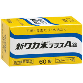 【送料無料・まとめ買い3個セット】【第2類医薬品】新ワカ末プラスA錠 60錠