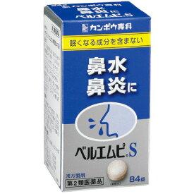 【第2類医薬品】「クラシエ」ベルエムピS 小青竜湯エキス錠 84錠