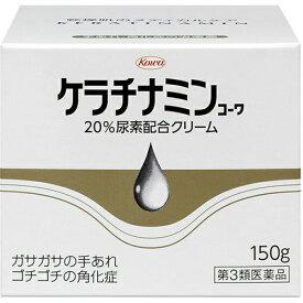 【送料無料】【第3類医薬品】ケラチナミンコーワ 20%尿素配合クリーム 150g(4987067227808) 1個