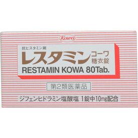 【第2類医薬品】レスタミンコーワ 糖衣錠 80錠しっしん・かゆみ(4987067294305)