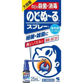 【第3類医薬品】小林製薬 のどぬ〜るスプレー大容量 25mL (4987072011263)スプレータイプののど薬